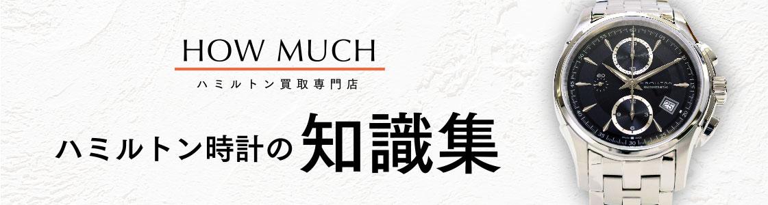 low priced 60f1c 7c1f7 ハミルトン買取専門店「ハウマッチ」