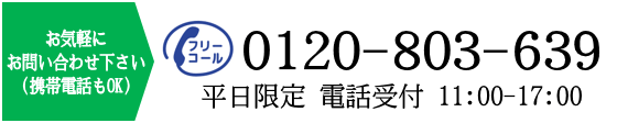 0120-803-639